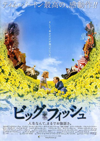 Japanese Big Fish poster